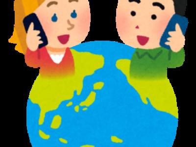 国際結婚において、外国人と遠距離恋愛する方法