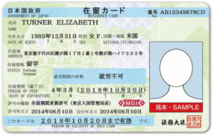 外国人在留カードの在留資格の見方