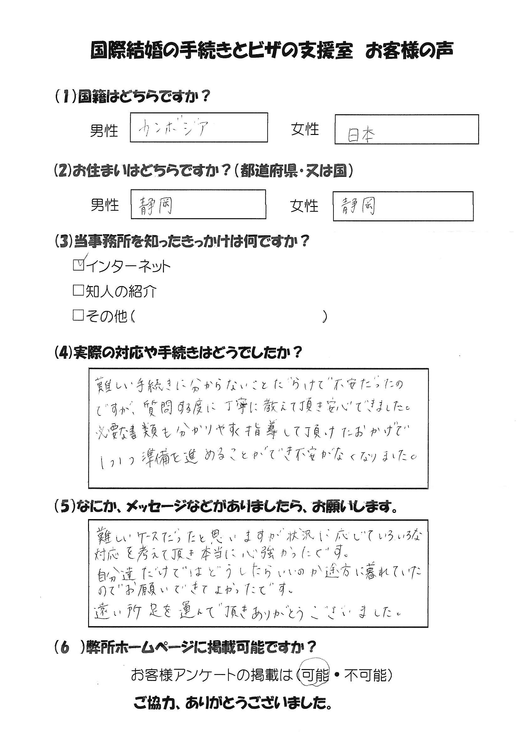 難民申請-日本人の配偶者等-不許可後の再申請