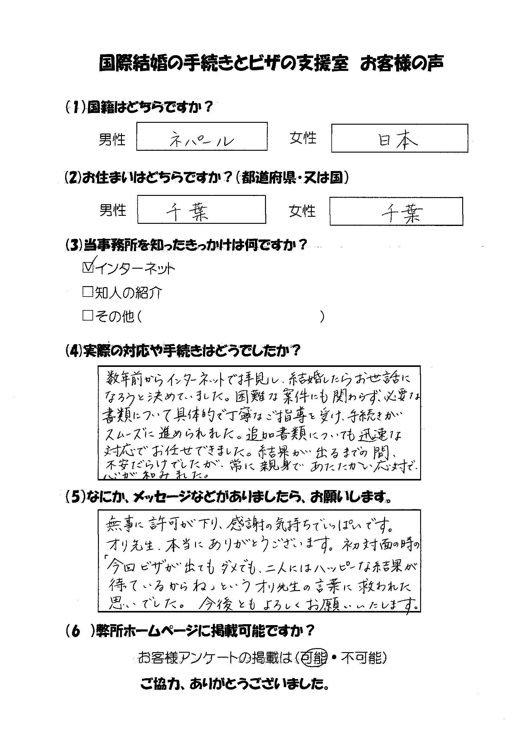 難民申請日本人の配偶者等