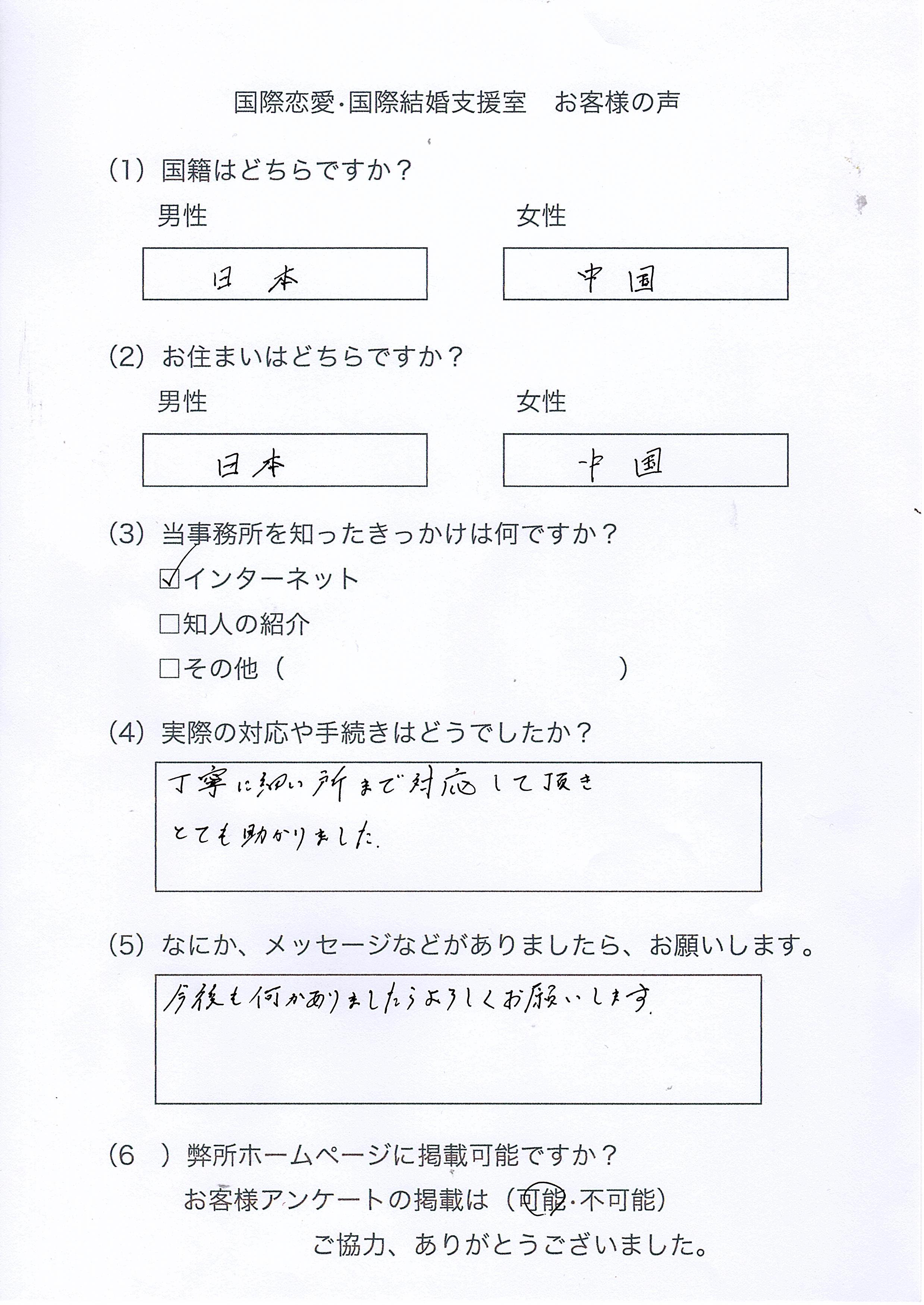 短期滞在⇒日本人の配偶者等 在留資格変更許可申請