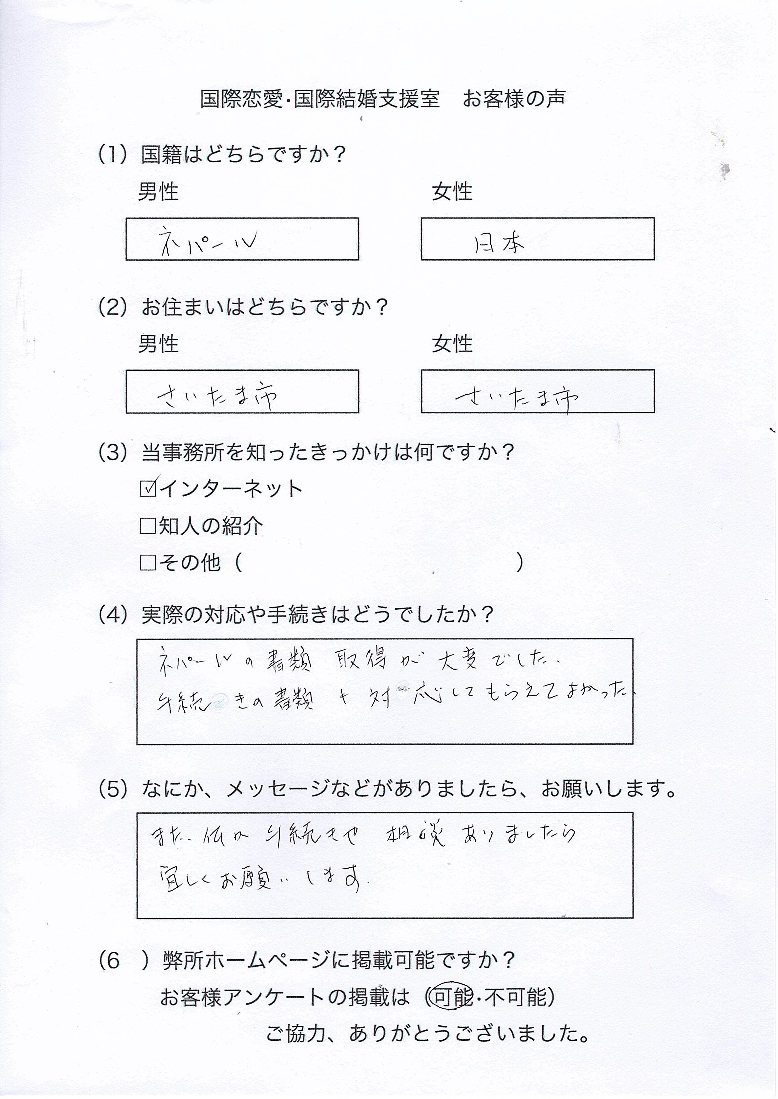 留学⇒日本人の配偶者等 在留資格変更許可申請