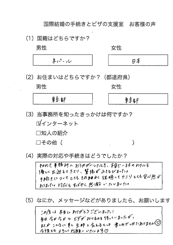 日本人の配偶者等 在留資格認定証明書交付申請