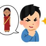 ネパール人に本国の妻がいたら?