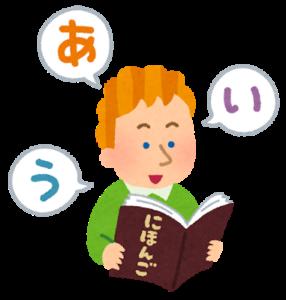 日本語を勉強しよう